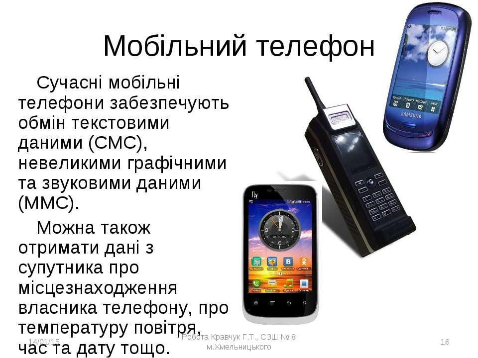 Мобільний телефон Сучасні мобільні телефони забезпечують обмін текстовими дан...