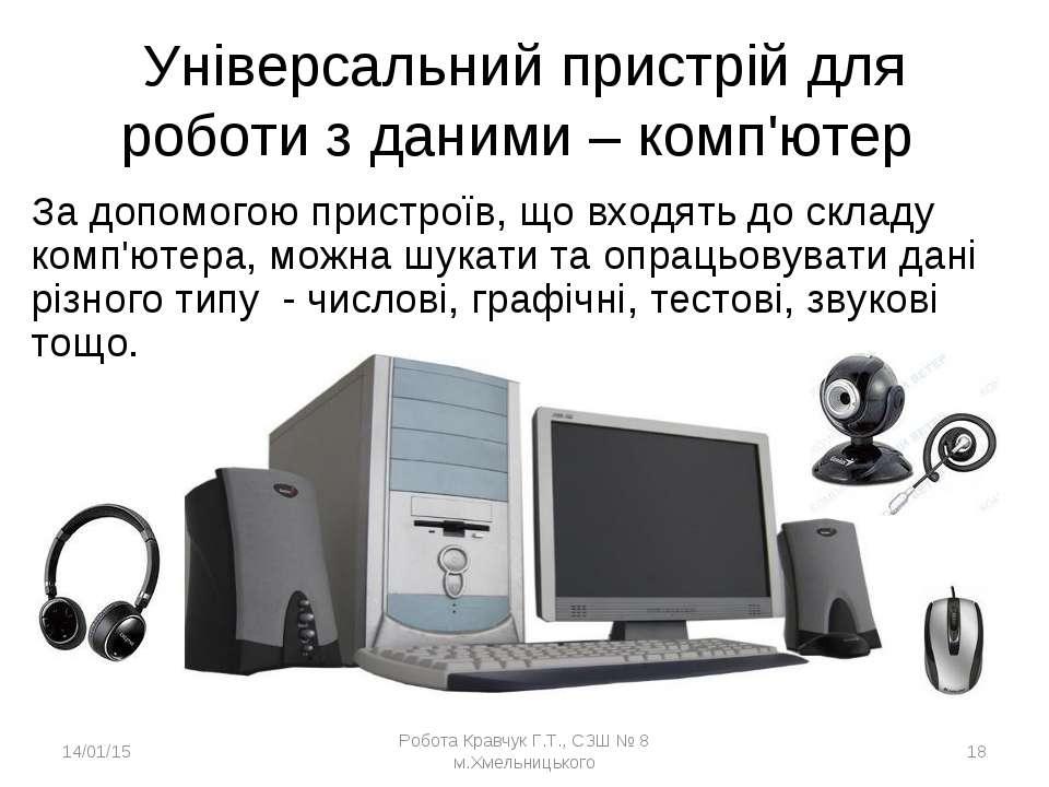Універсальний пристрій для роботи з даними – комп'ютер За допомогою пристроїв...