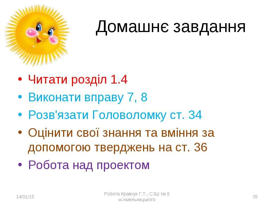 Домашнє завдання Читати розділ 1.4 Виконати вправу 7, 8 Розв'язати Головоломк...