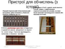 Пристрої для обчислень (з історії) Перший переносний обчислювальний інструмен...