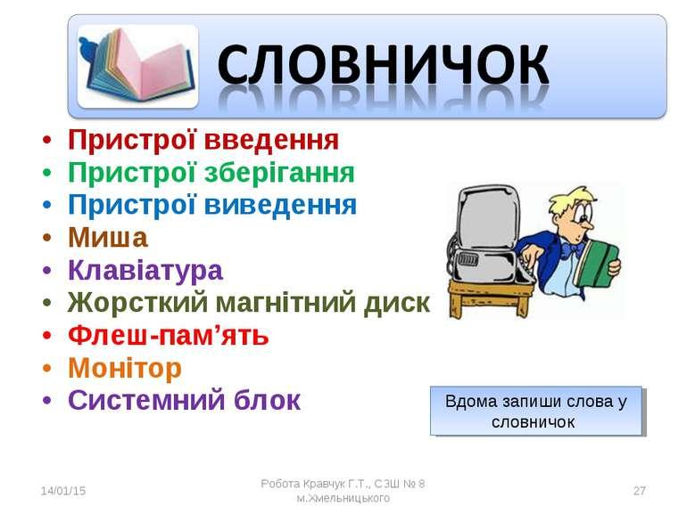 Пристрої введення Пристрої зберігання Пристрої виведення Миша Клавіатура Жорс...