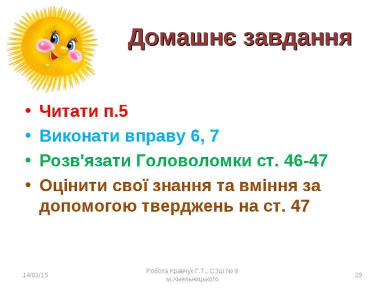 Домашнє завдання Читати п.5 Виконати вправу 6, 7 Розв'язати Головоломки ст. 4...