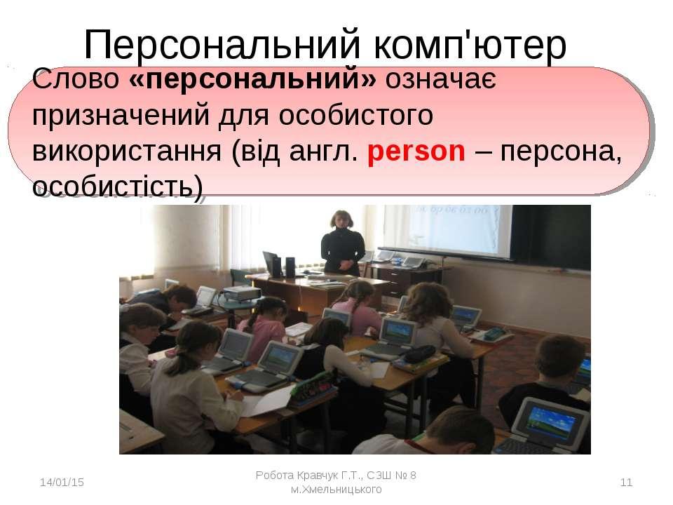 Персональний комп'ютер * Робота Кравчук Г.Т., СЗШ № 8 м.Хмельницького * Слово...