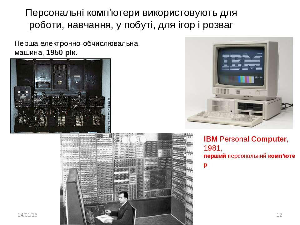 Персональні комп'ютери використовують для роботи, навчання, у побуті, для іго...