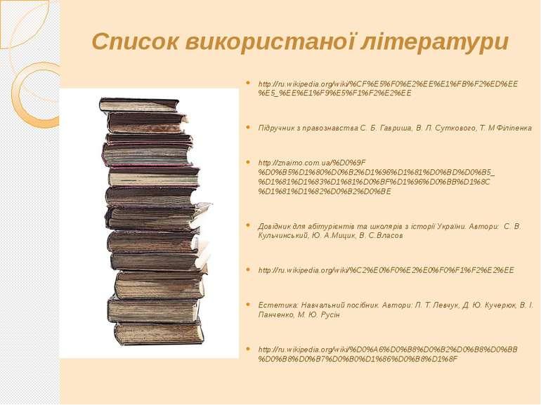 Список використаної літератури http://ru.wikipedia.org/wiki/%CF%E5%F0%E2%EE%E...