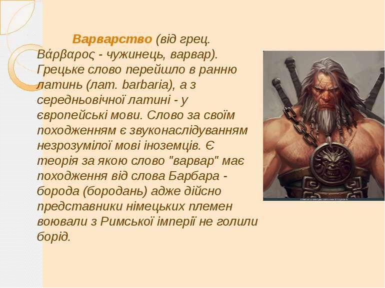 Варварство (від грец. Βάρβαρος - чужинець, варвар). Грецьке слово перейшло в ...