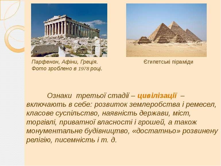 Ознаки третьої стадії – цивілізації – включають в себе: розвиток землеробства...