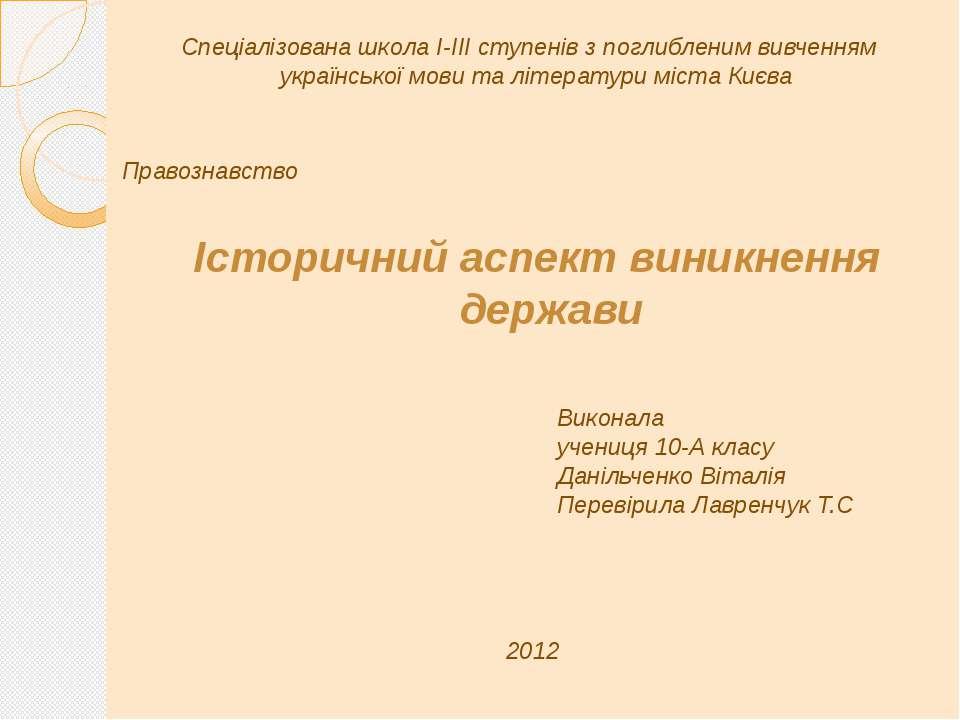 Спеціалізована школа I-III ступенів з поглибленим вивченням української мови ...
