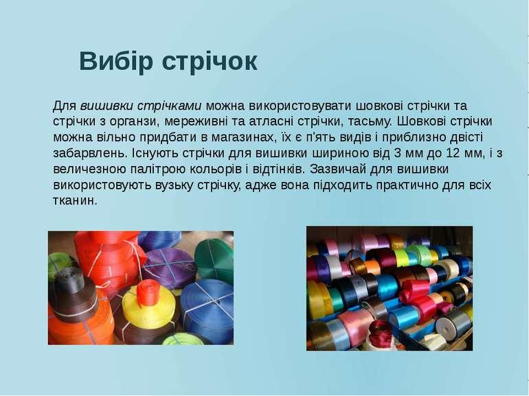 Длявишивки стрічкамиможна використовувати шовкові стрічки та стрічки з орга...