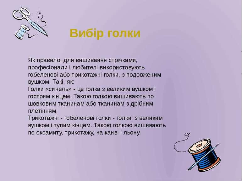 Як правило, для вишивання стрічками, професіонали і любителі використовують г...