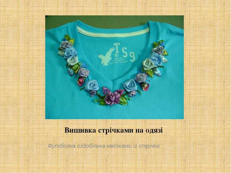 Вишивка стрічками на одязі Футболка оздоблена квітками із стрічок