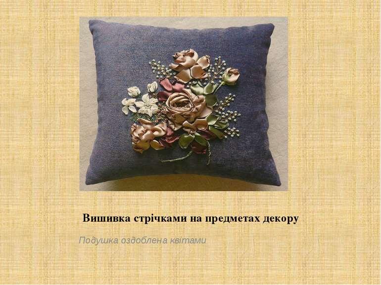 Вишивка стрічками на предметах декору Подушка оздоблена квітами