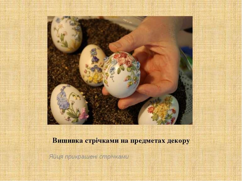Вишивка стрічками на предметах декору Яйця прикрашені стрічками