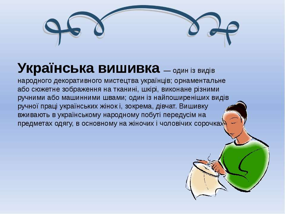 Українська вишивка — один із видів народного декоративного мистецтва українці...