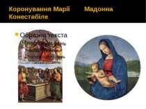 Коронування Марії Мадонна Конестабіле