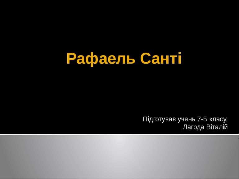 Рафаель Санті Підготував учень 7-Б класу, Лагода Віталій