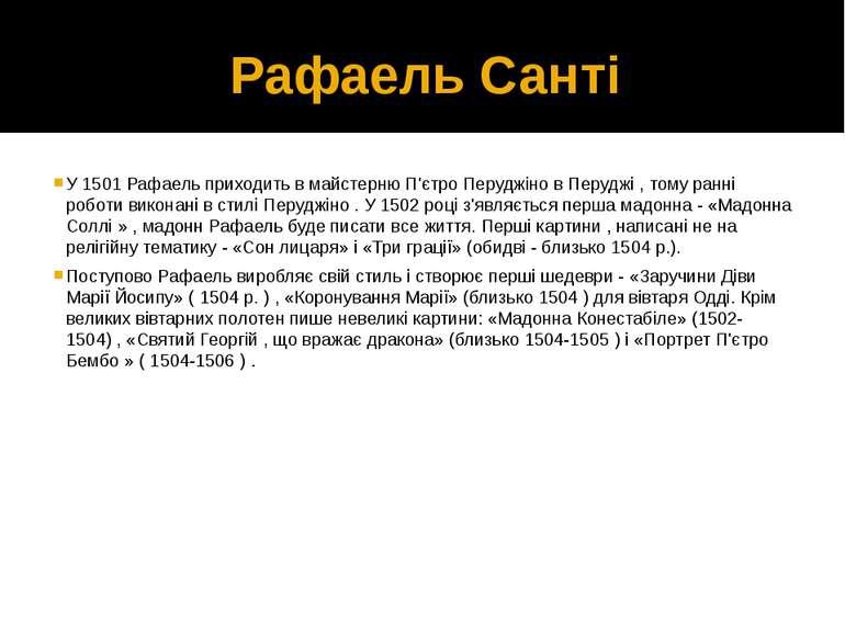 Рафаель Санті У 1501 Рафаель приходить в майстерню П'єтро Перуджіно в Перуджі...
