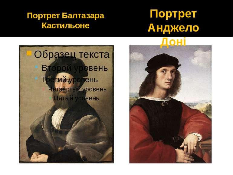 Портрет Балтазара Кастильоне Портрет Анджело Доні