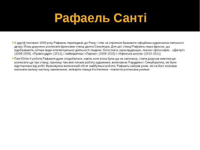 Рафаель Санті У другій половині 1508 року Рафаель переїжджає до Риму і стає з...