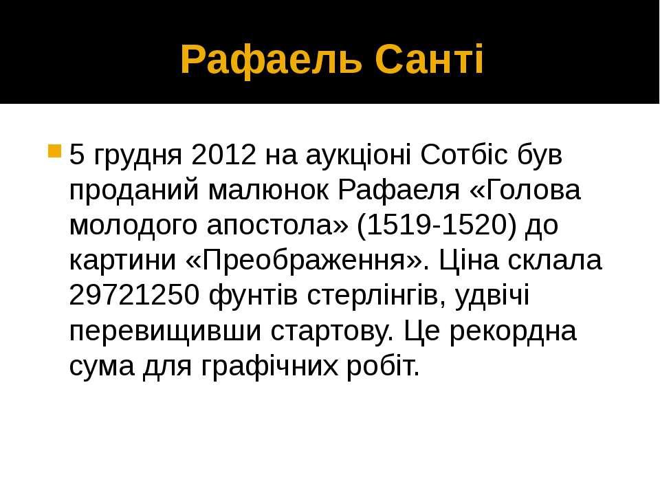 Рафаель Санті 5 грудня 2012 на аукціоні Сотбіс був проданий малюнок Рафаеля «...