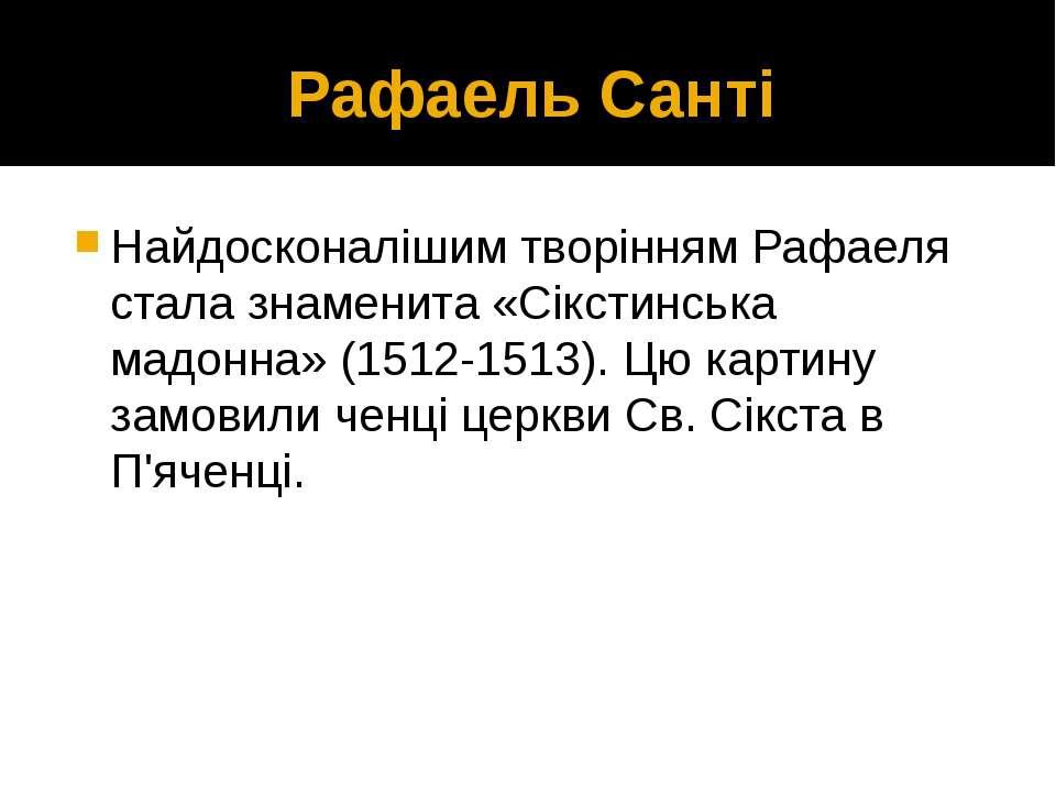 Рафаель Санті Найдосконалішим творінням Рафаеля стала знаменита «Сікстинська ...