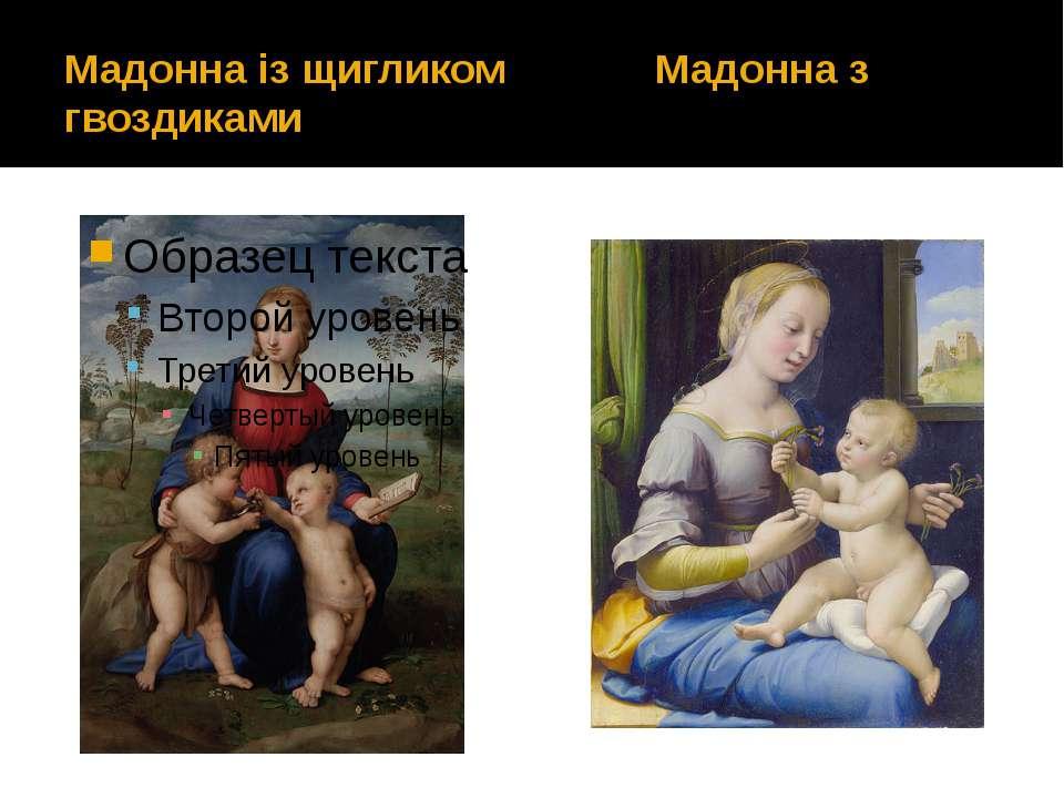 Мадонна із щигликом Мадонна з гвоздиками
