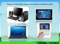 Види сучасних персональних комп'ютерів