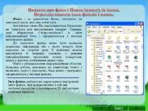 Файл – це сукупність даних, записаних на зовнішній носій, яка має певне ім'я....
