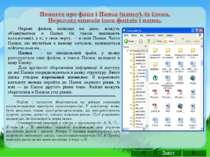 Окремі файли, записані на диск, можуть об'єднуватися в Папки (їх також назива...