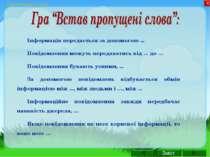 Інформатика 5 клас Інформація передається за допомогою ... Повідомлення можут...