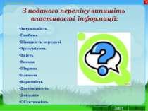 Інформатика 5 клас Актуальність Глибина Швидкість передачі Зрозумілість Якіст...