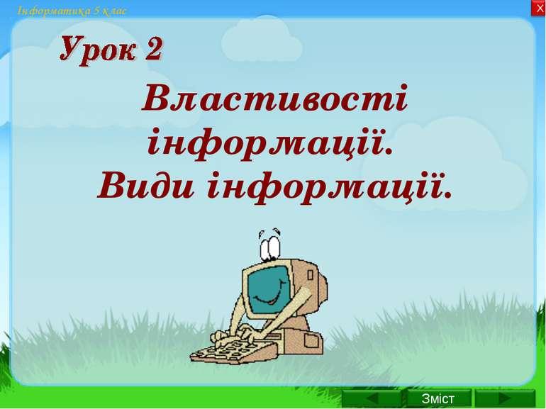 Інформатика 5 клас Властивості інформації. Види інформації.