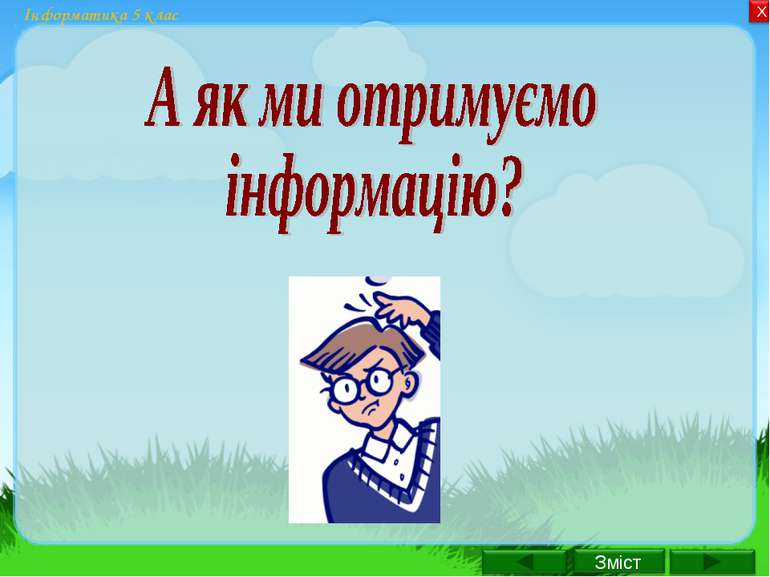 Інформатика 5 клас
