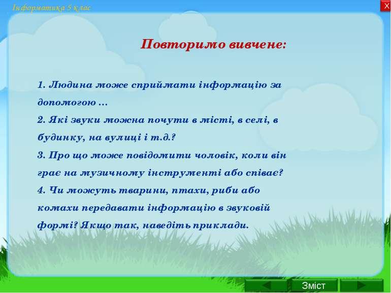 Інформатика 5 клас 1. Людина може сприймати інформацію за допомогою … 2. Які ...