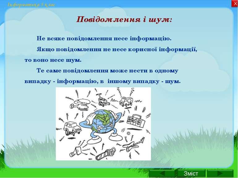 Інформатика 5 клас Повідомлення і шум: Не всяке повідомлення несе інформацію....
