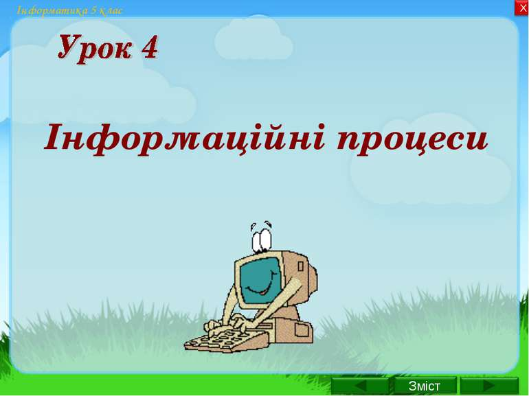 Інформатика 5 клас Інформаційні процеси