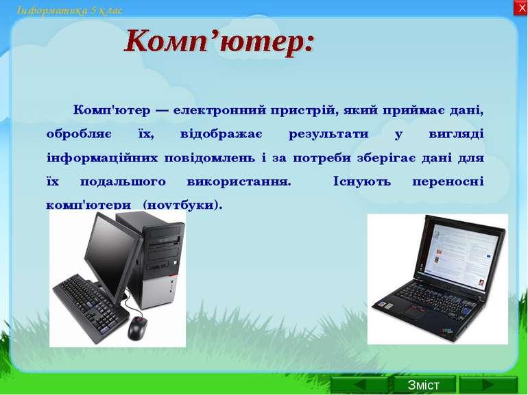 Інформатика 5 клас Комп'ютер — електронний пристрій, який приймає дані, оброб...