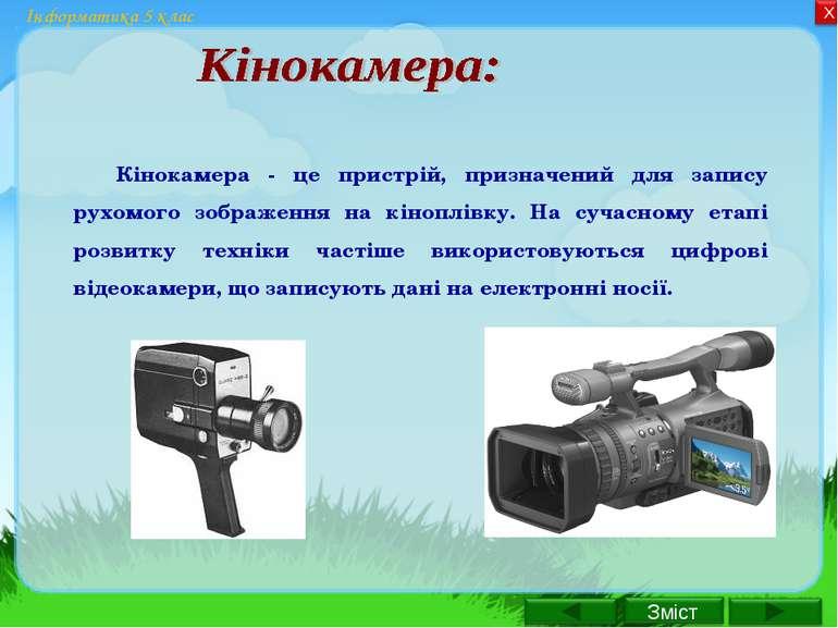 Інформатика 5 клас Кінокамера - це пристрій, призначений для запису рухомого ...