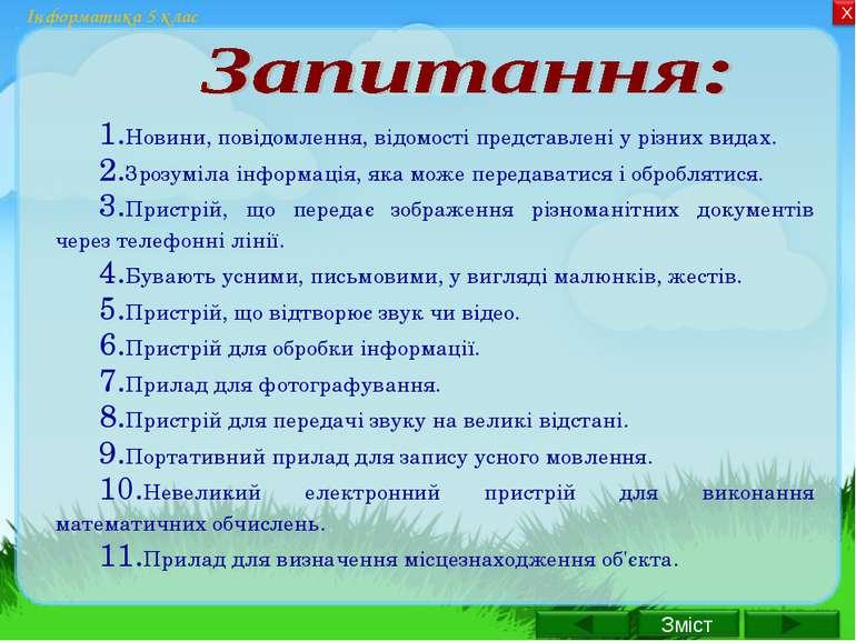 Інформатика 5 клас Новини, повідомлення, відомості представлені у різних вида...