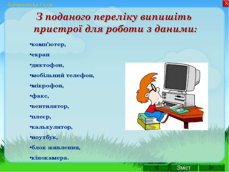 Інформатика 5 клас комп'ютер, екран диктофон, мобільний телефон, мікрофон, фа...
