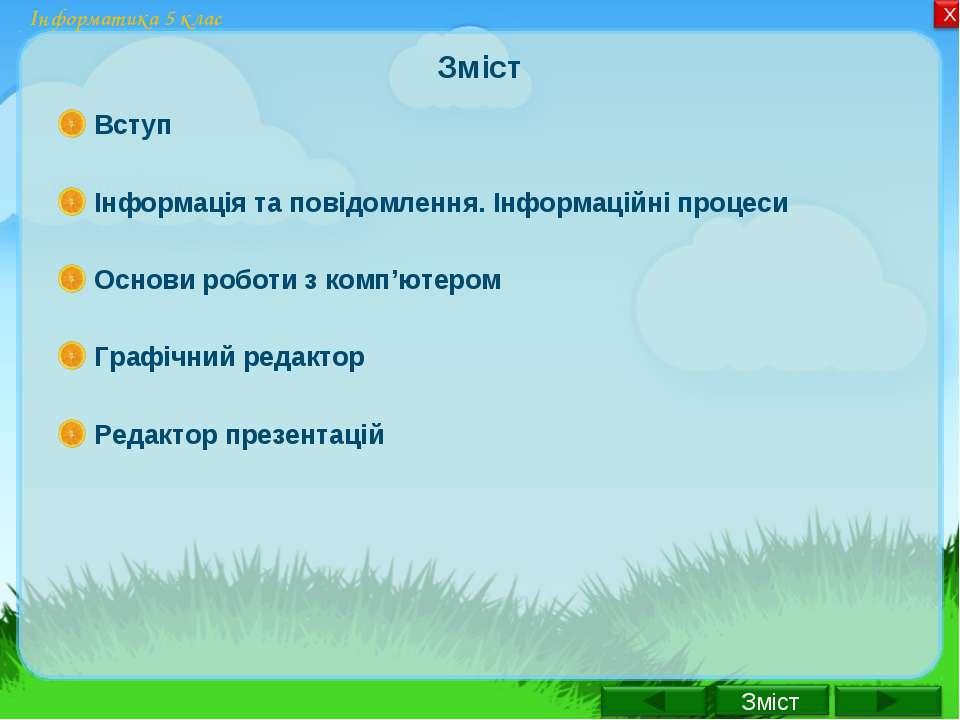 Інформатика 5 клас Зміст Вступ Інформація та повідомлення. Інформаційні проце...