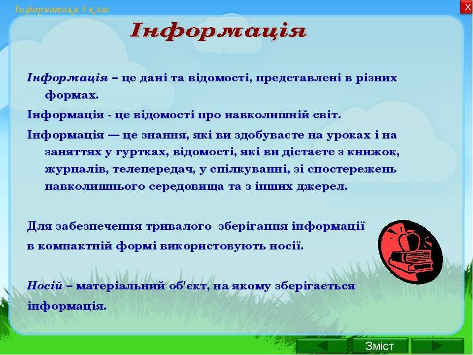 Інформатика 5 клас Інформація – це дані та відомості, представлені в різних ф...