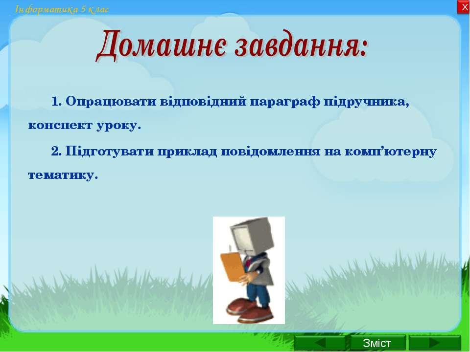 Інформатика 5 клас 1. Опрацювати відповідний параграф підручника, конспект ур...