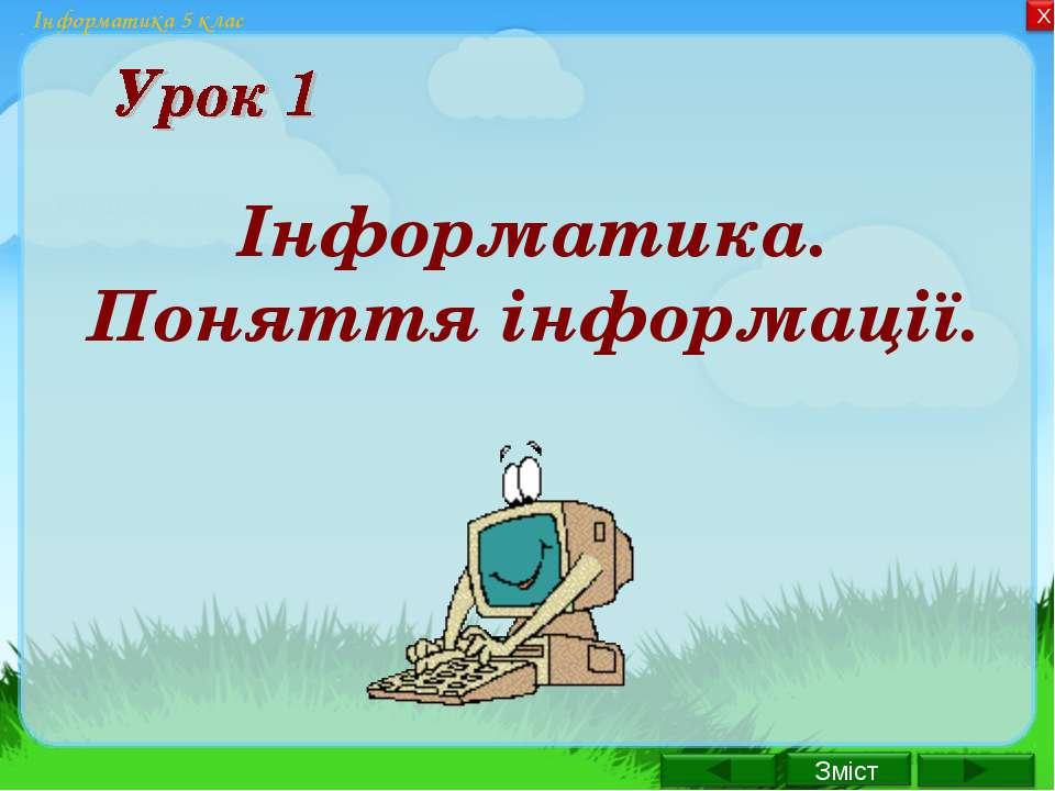 Інформатика 5 клас Інформатика. Поняття інформації.