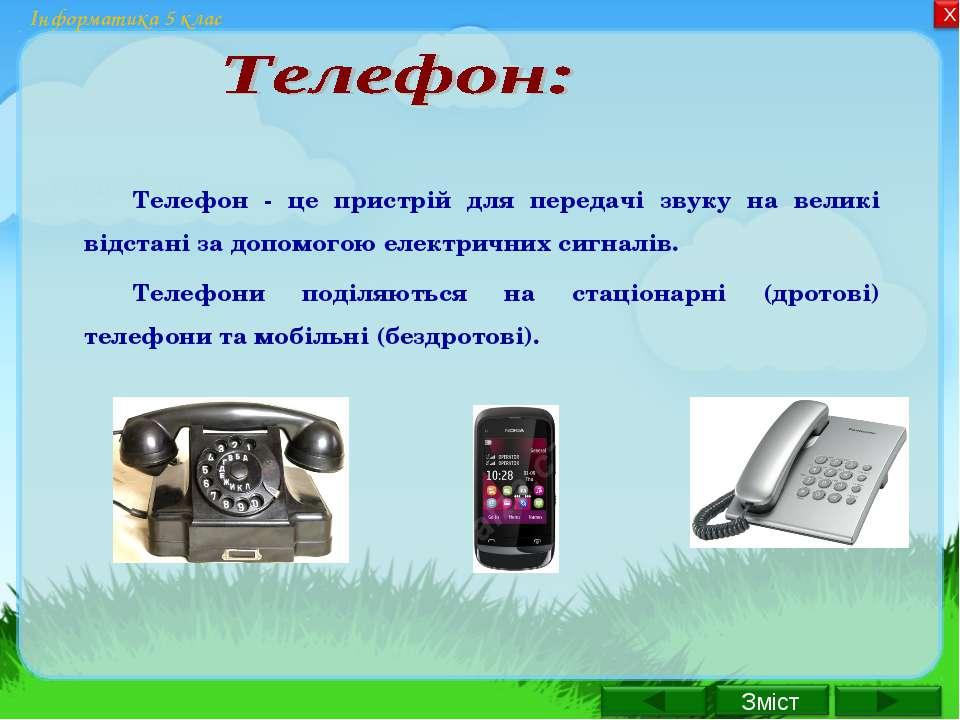 Інформатика 5 клас Телефон - це пристрій для передачі звуку на великі відстан...