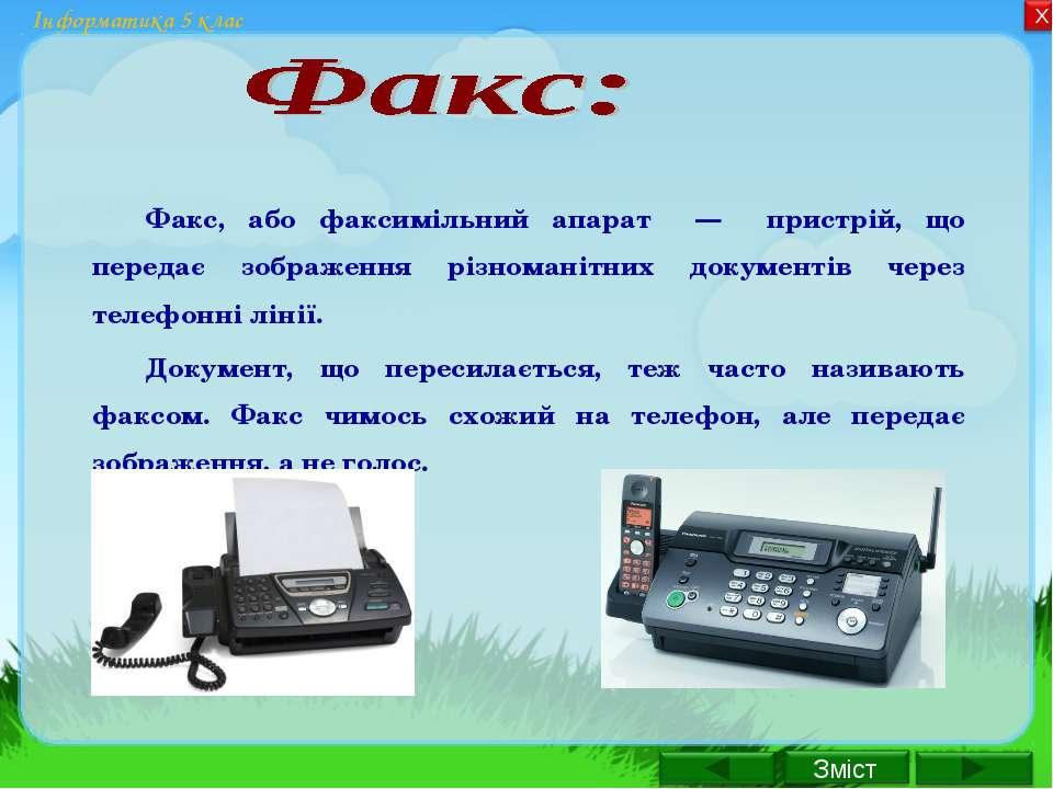 Інформатика 5 клас Факс, або факсимільний апарат — пристрій, що передає зобра...