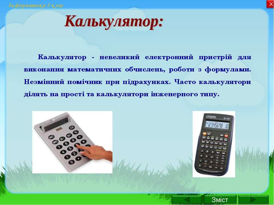 Інформатика 5 клас Калькулятор - невеликий електронний пристрій для виконання...