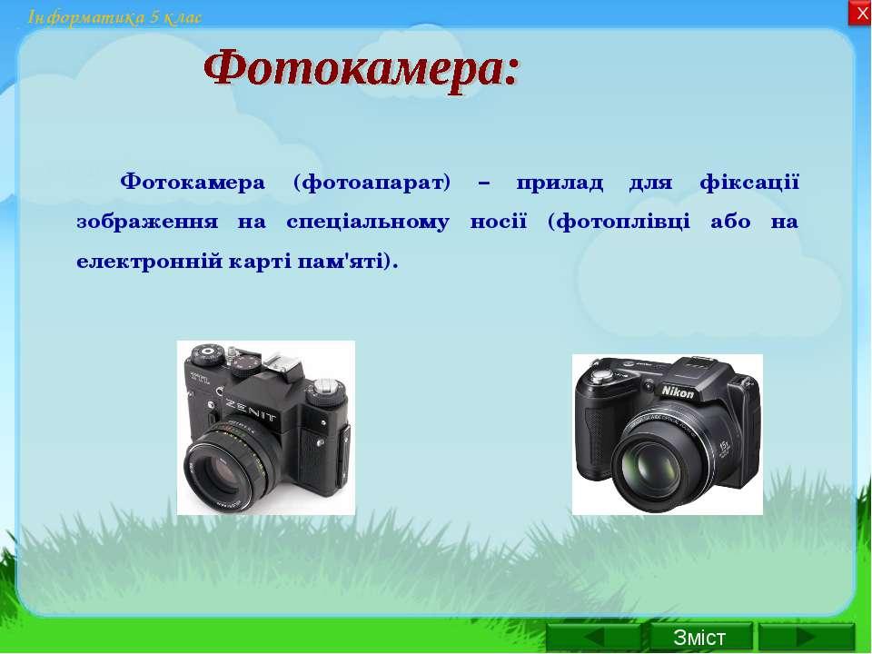 Інформатика 5 клас Фотокамера (фотоапарат) – прилад для фіксації зображення н...