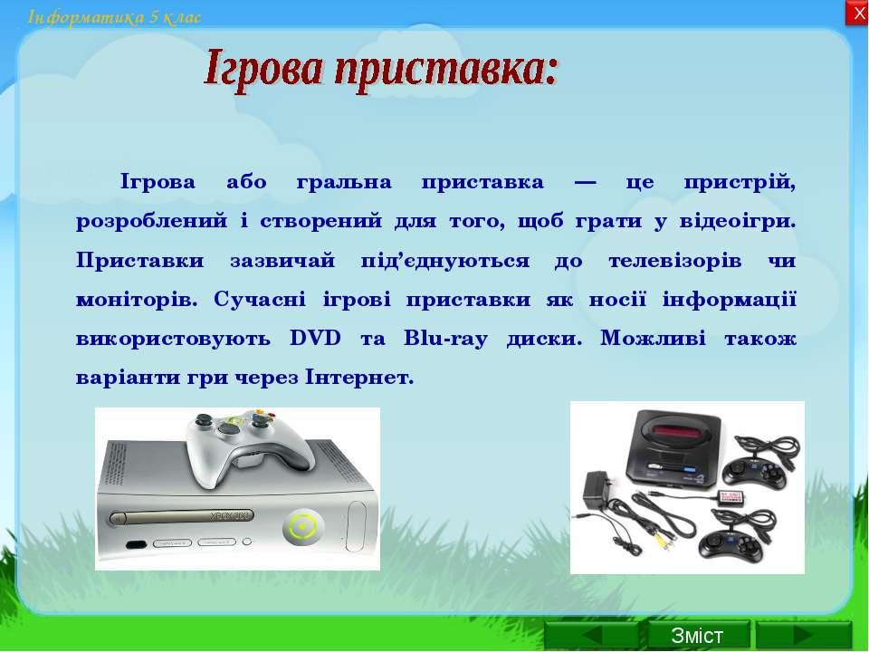 Інформатика 5 клас Ігрова або гральна приставка — це пристрій, розроблений і ...