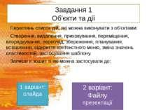 Завдання 1 Об'єкти та дії Переглянь список дій, які можна виконувати з об'єкт...